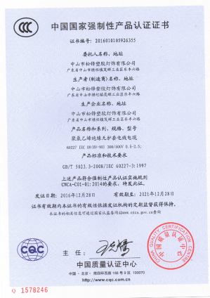 CCC Wire certificate-3