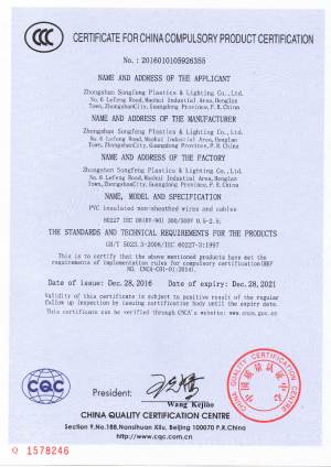 CCC Wire certificate-4