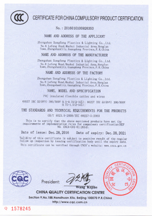 CCC Wire certificate-2