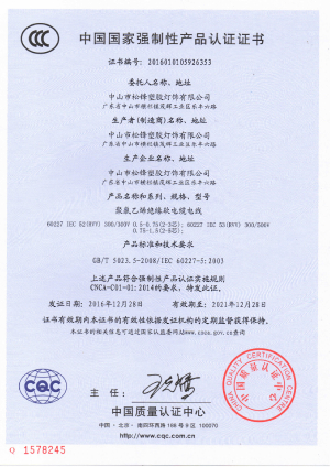 CCC Wire certificate-1