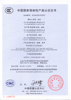 CCC Plug the certificate-7