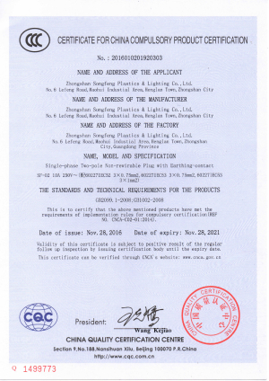 CCC Plug the certificate-2